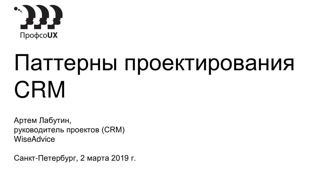 Паттерны проектирования CRM Артем Лабутин, руко...