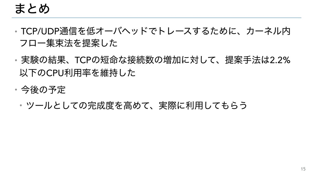 15 ·ͱΊ ɾTCP/UDP௨৴ΛΦʔόϔουͰτϨʔε͢ΔͨΊʹɺΧʔωϧ ϑϩʔूଋ...