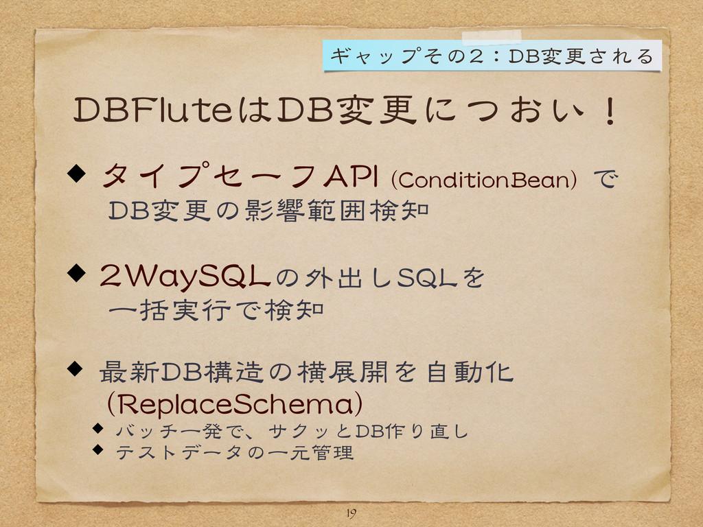 DBFluteはDB変更につおい! タイプセーフAPI (ConditionBean) で ...