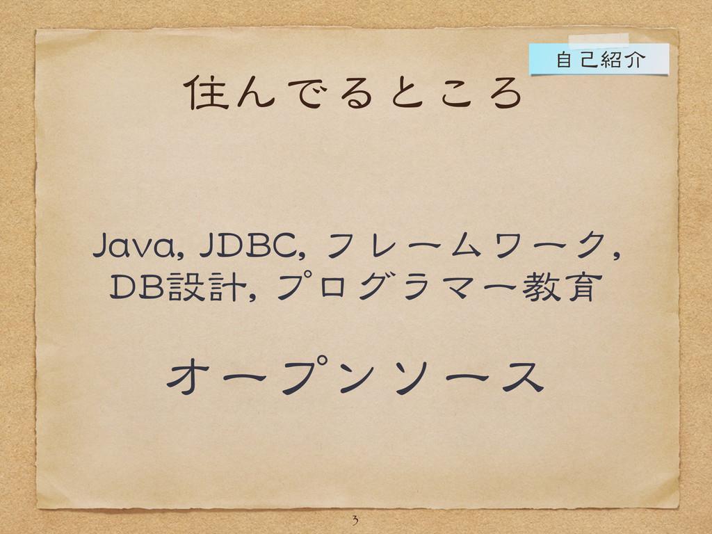 住んでるところ Java, JDBC, フレームワーク,  DB設計, プログラマー教育  オ...