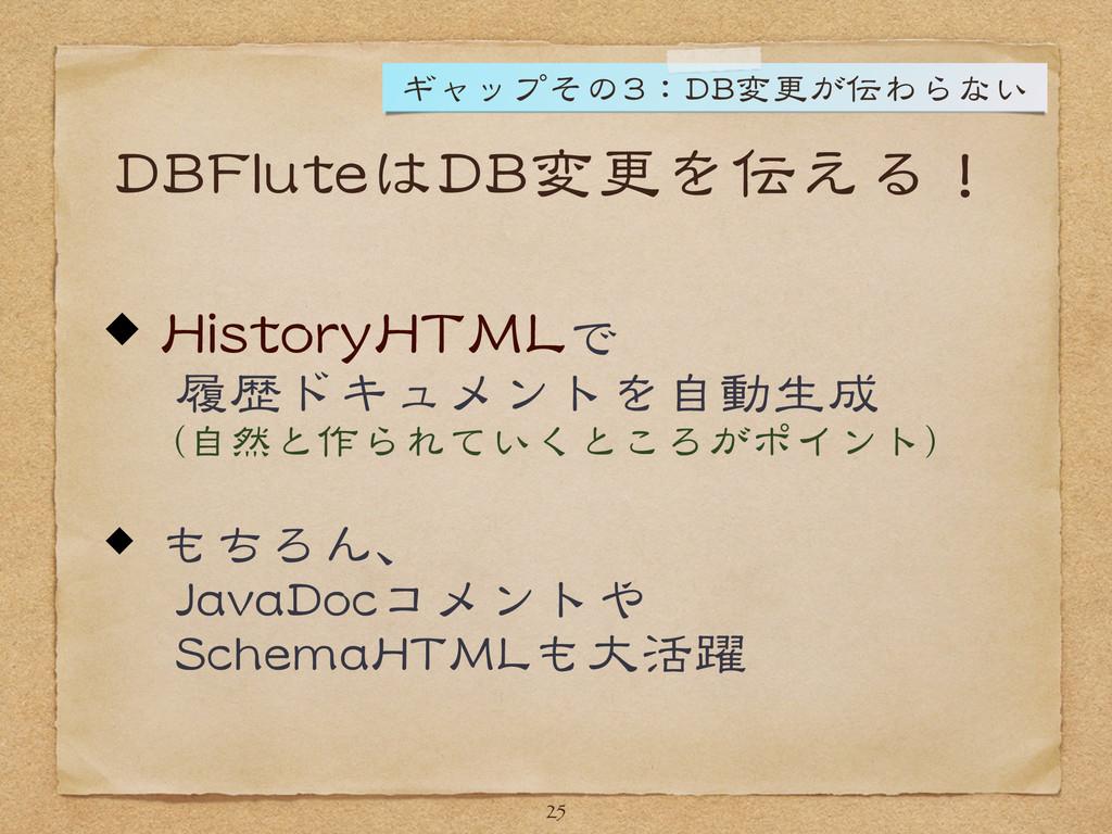 DBFluteはDB変更を伝える! HistoryHTMLで 履歴ドキュメントを自動生成 ...