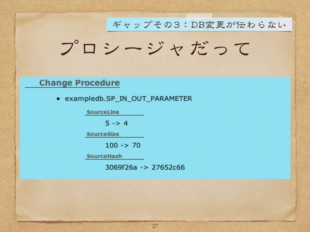 プロシージャだって 27 ギャップその3:DB変更が伝わらない