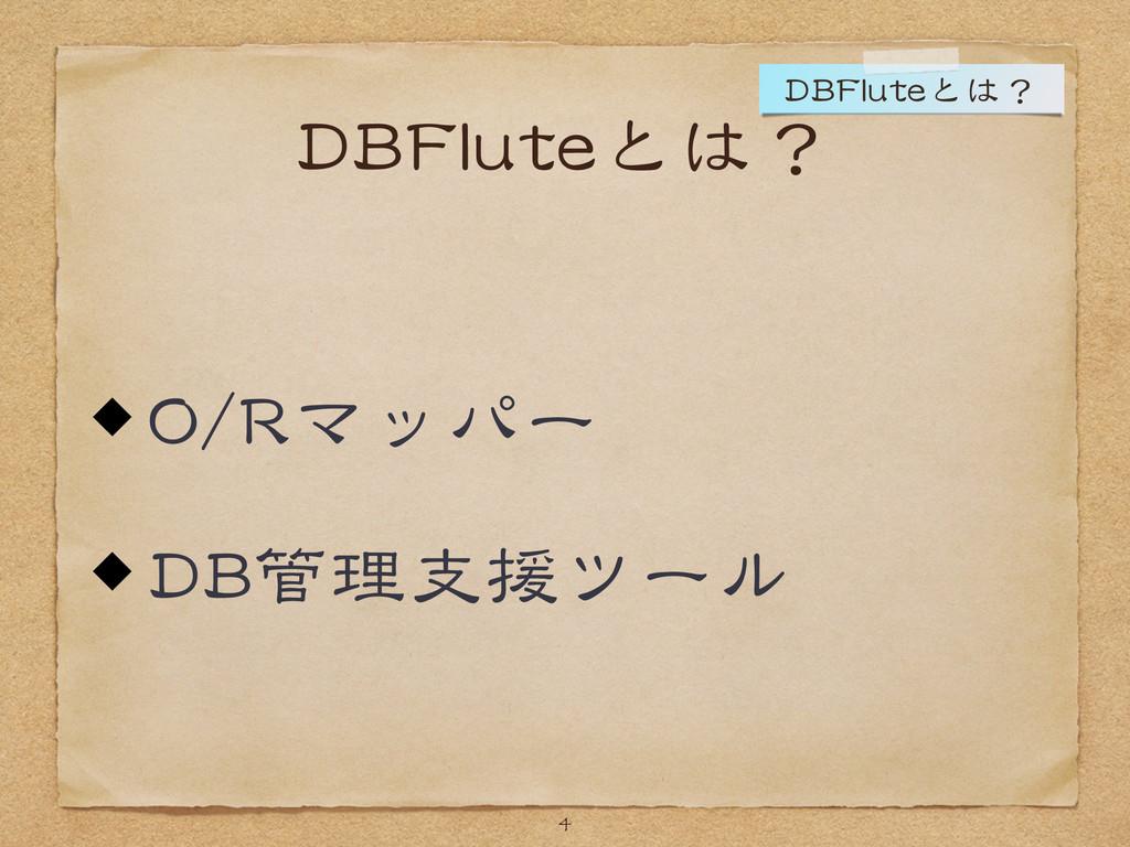 DBFluteとは? O/Rマッパー  DB管理支援ツール 4 DBFluteとは?
