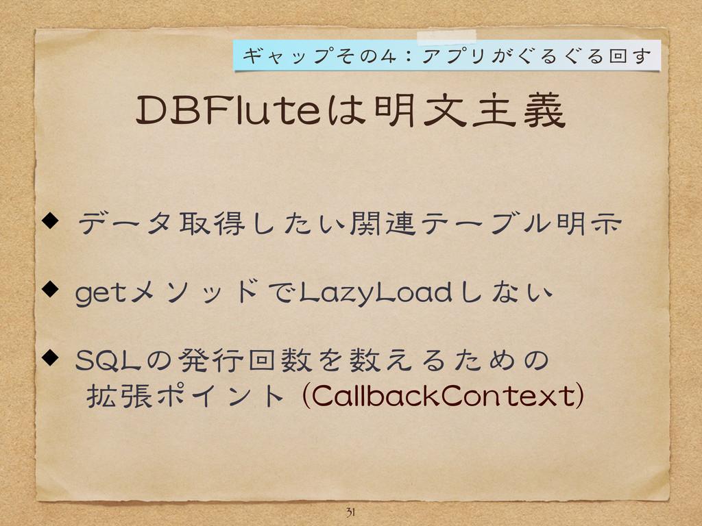 DBFluteは明文主義 データ取得したい関連テーブル明示  getメソッドでLazyLoad...