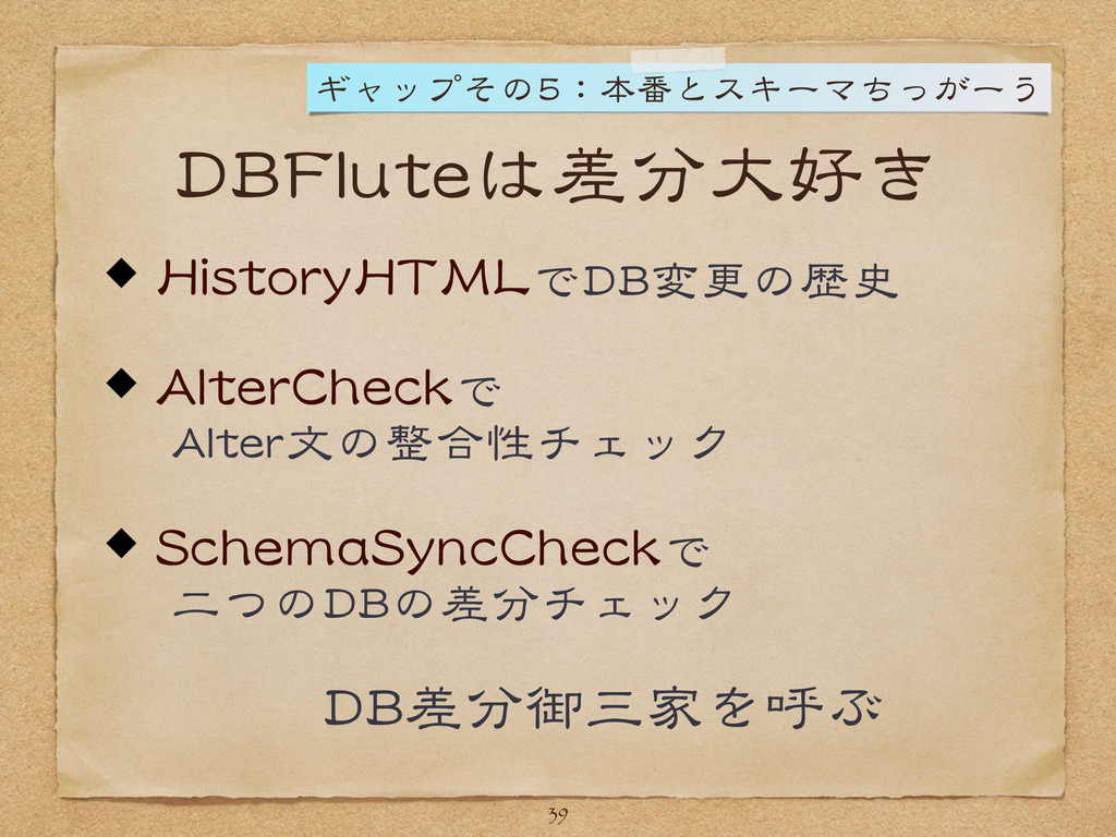 DBFluteは差分大好き HistoryHTMLでDB変更の歴史  AlterCheckで...