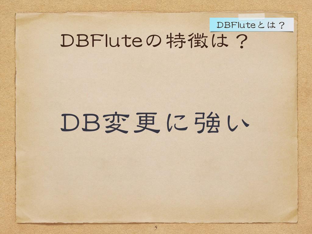 DBFluteの特徴は? DB変更に強い  5 DBFluteとは?