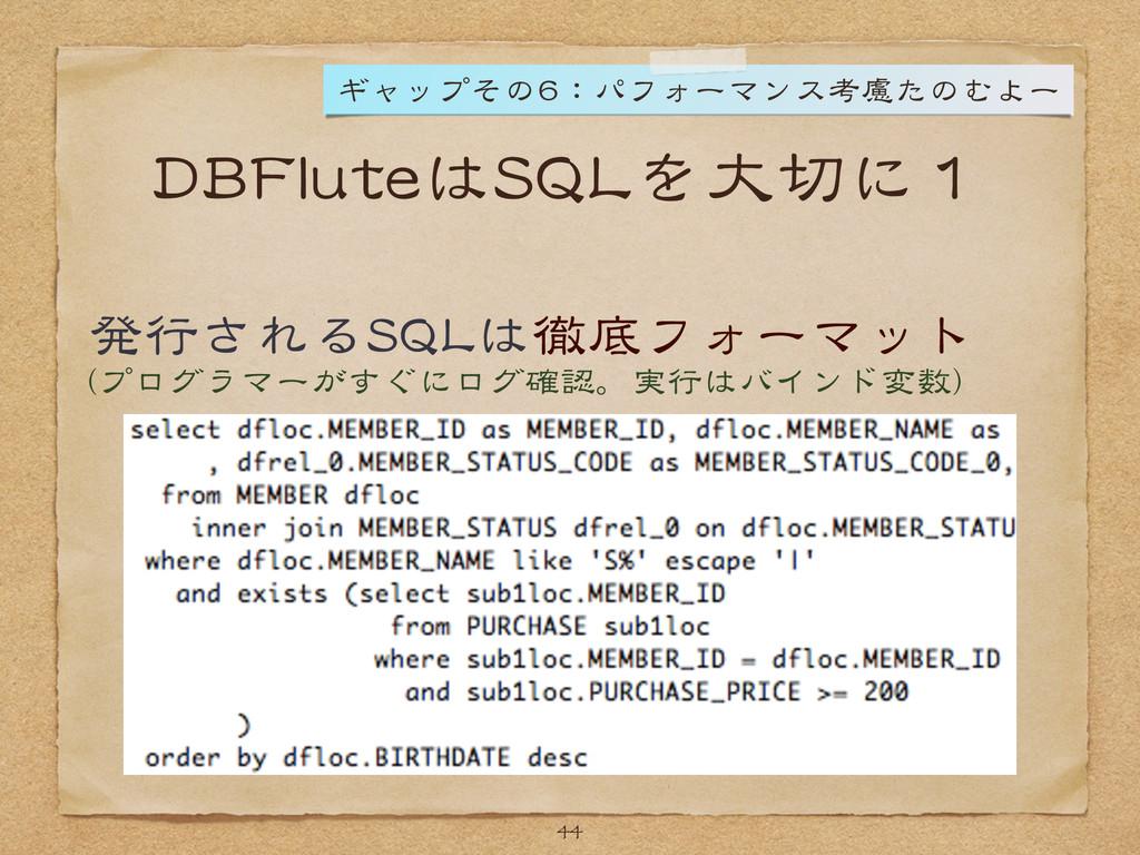 DBFluteはSQLを大切に1 発行されるSQLは徹底フォーマット  (プログラマーがすぐに...
