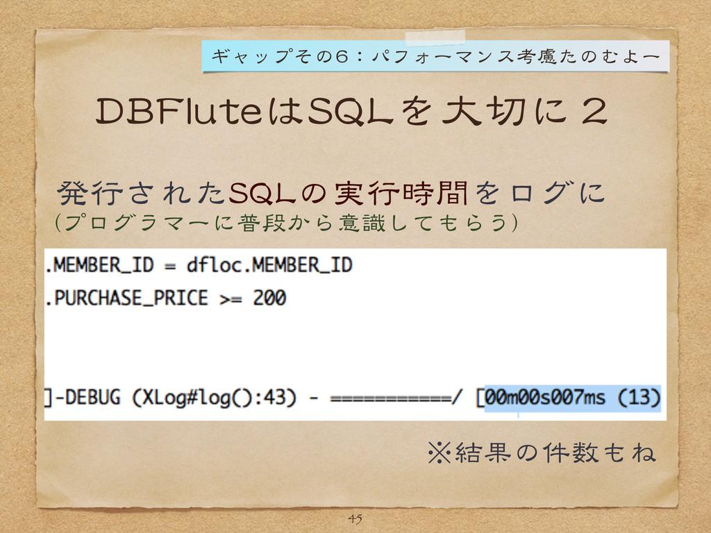 DBFluteはSQLを大切に2 発行されたSQLの実行時間をログに  (プログラマーに普段か...