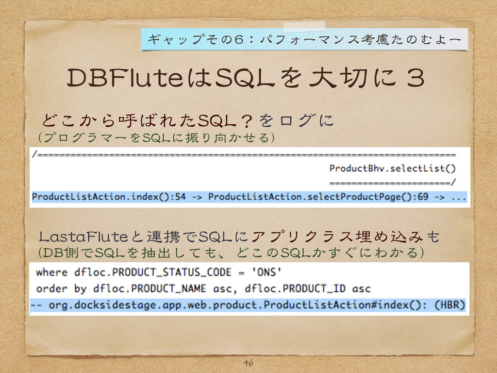 DBFluteはSQLを大切に3 どこから呼ばれたSQL?をログに  (プログラマーをSQLに...