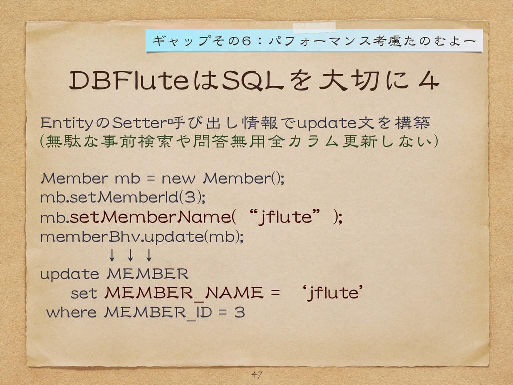 DBFluteはSQLを大切に4 EntityのSetter呼び出し情報でupdate文を構築...