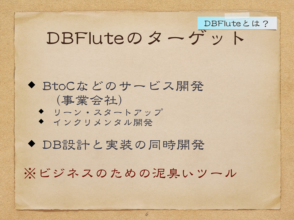 DBFluteのターゲット BtoCなどのサービス開発 (事業会社)  リーン・スタートアッ...