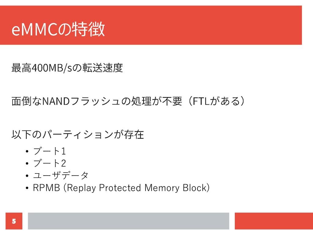 5 の特徴 • ブート1 • ブート2 • ユーザデータ • RPMB (Replay Pro...