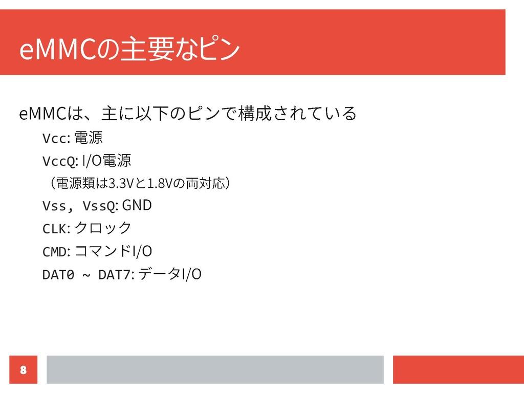 8 の主要なピン Vcc VccQ Vss, VssQ CLK CMD DAT0 ~ DAT7