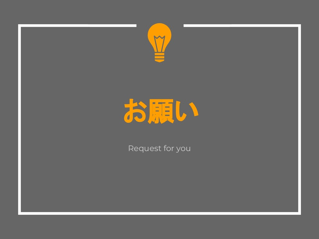 お願い Request for you