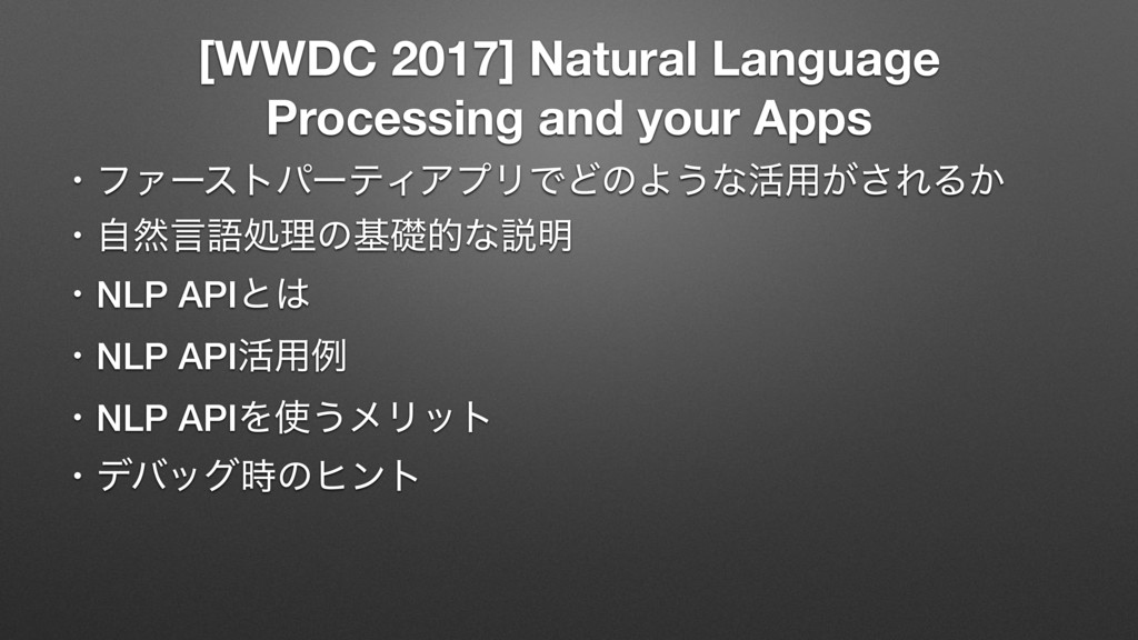[WWDC 2017] Natural Language Processing and you...