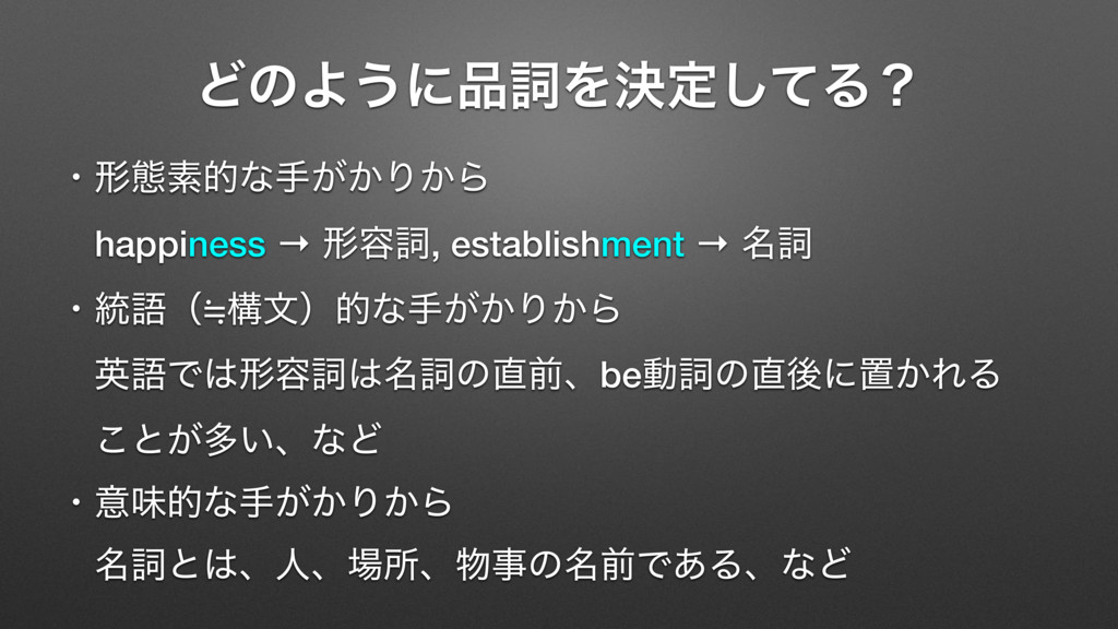 ͲͷΑ͏ʹࢺΛܾఆͯ͠Δʁ ɾܗଶૉతͳख͕͔Γ͔Β ɹhappiness → ܗ༰ࢺ, e...
