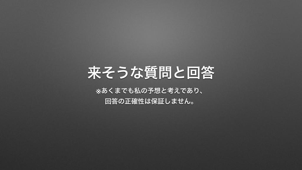དྷͦ͏ͳ࣭ͱճ ※͋͘·Ͱࢲͷ༧ͱߟ͑Ͱ͋Γɺ ճͷਖ਼֬ੑอূ͠·ͤΜɻ