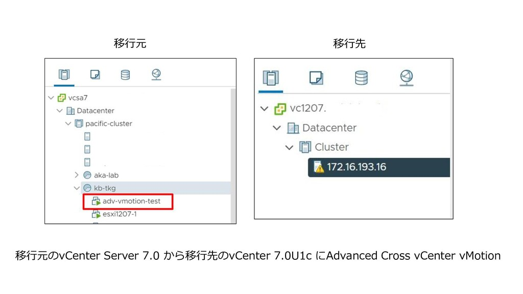 移行元のvCenter Server 7.0 から移行先のvCenter 7.0U1c にAd...