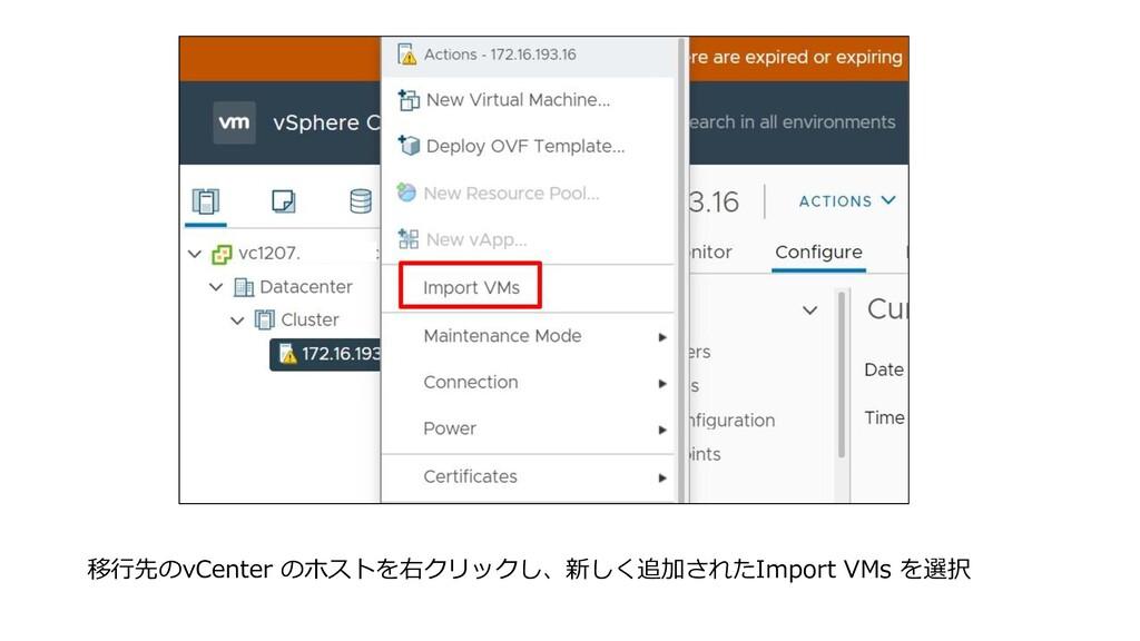 移行先のvCenter のホストを右クリックし、新しく追加されたImport VMs を選択