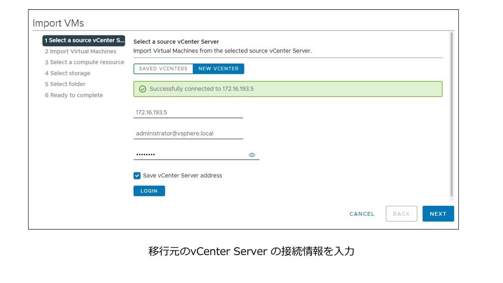 移行元のvCenter Server の接続情報を入力