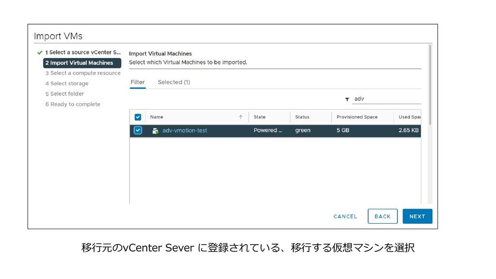 移行元のvCenter Sever に登録されている、移行する仮想マシンを選択