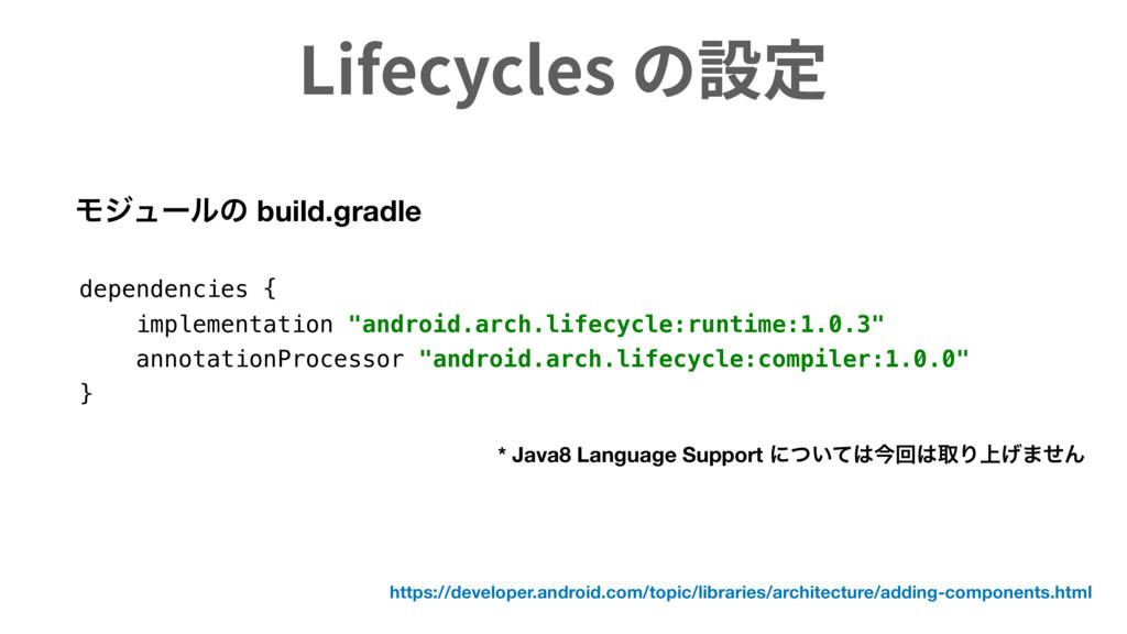 Lifecycles Ϟδϡʔϧͷ build.gradle dependencies { i...