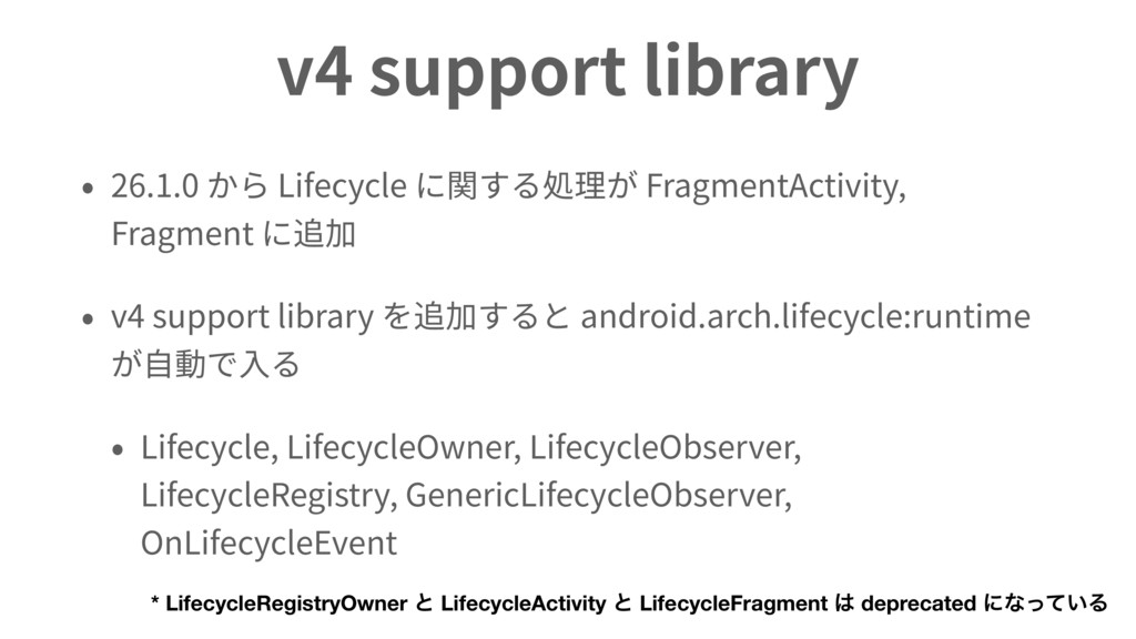 v4 support library 26.1.0 Lifecycle FragmentAct...