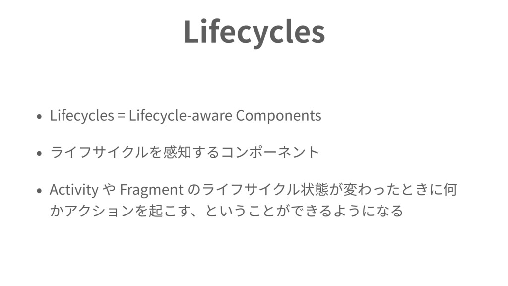 Lifecycles Lifecycles = Lifecycle-aware Compone...