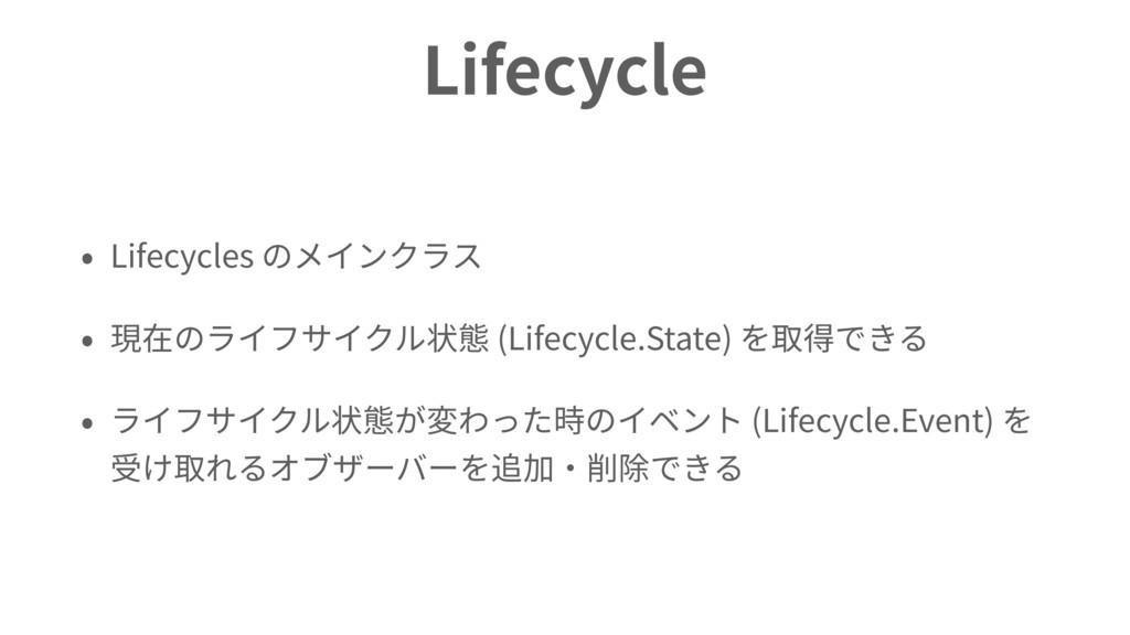 Lifecycle Lifecycles (Lifecycle.State) (Lifecyc...