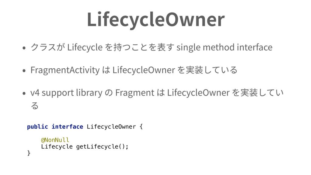 LifecycleOwner Lifecycle single method interfac...