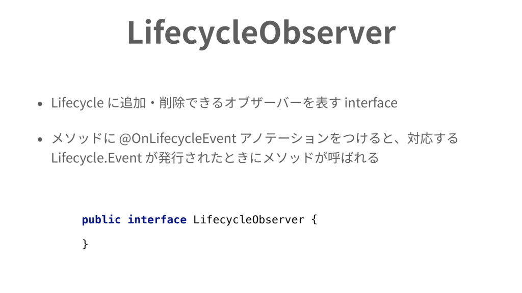 LifecycleObserver Lifecycle interface @OnLifecy...