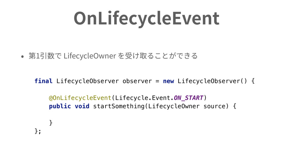 OnLifecycleEvent 1 LifecycleOwner final Lifecyc...