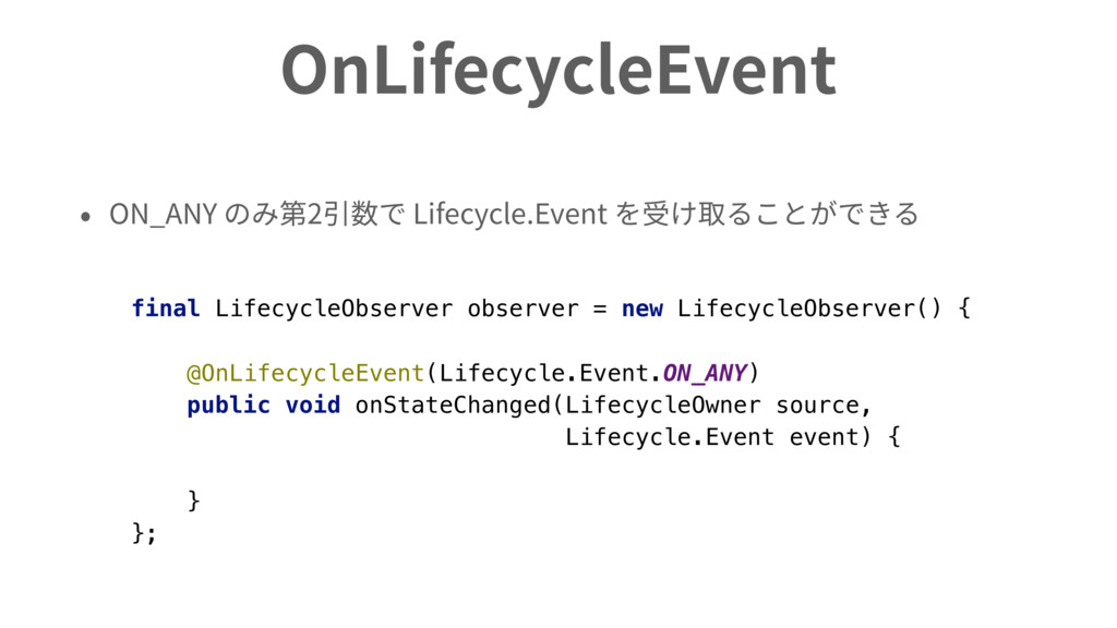 OnLifecycleEvent ON_ANY 2 Lifecycle.Event final...