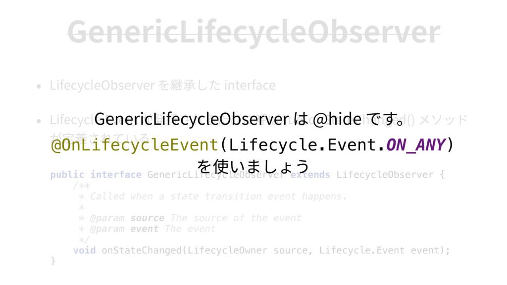 GenericLifecycleObserver LifecycleObserver inte...