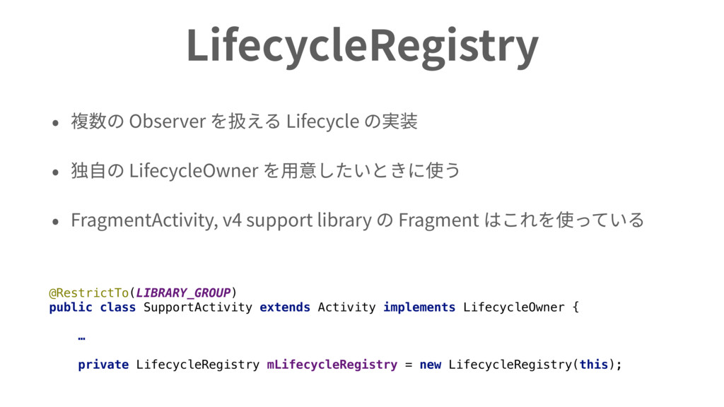 LifecycleRegistry Observer Lifecycle LifecycleO...