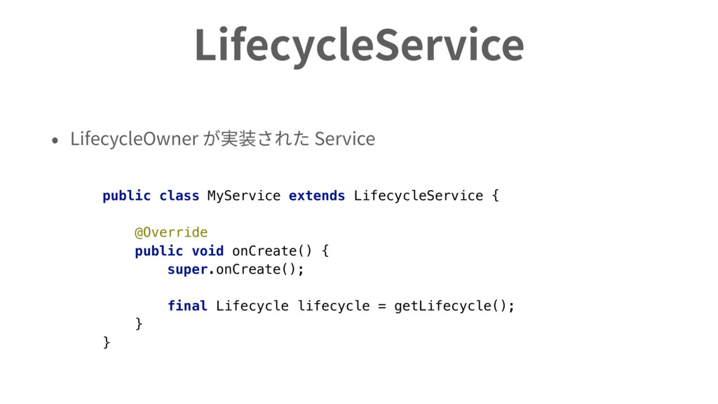 LifecycleService LifecycleOwner Service public ...
