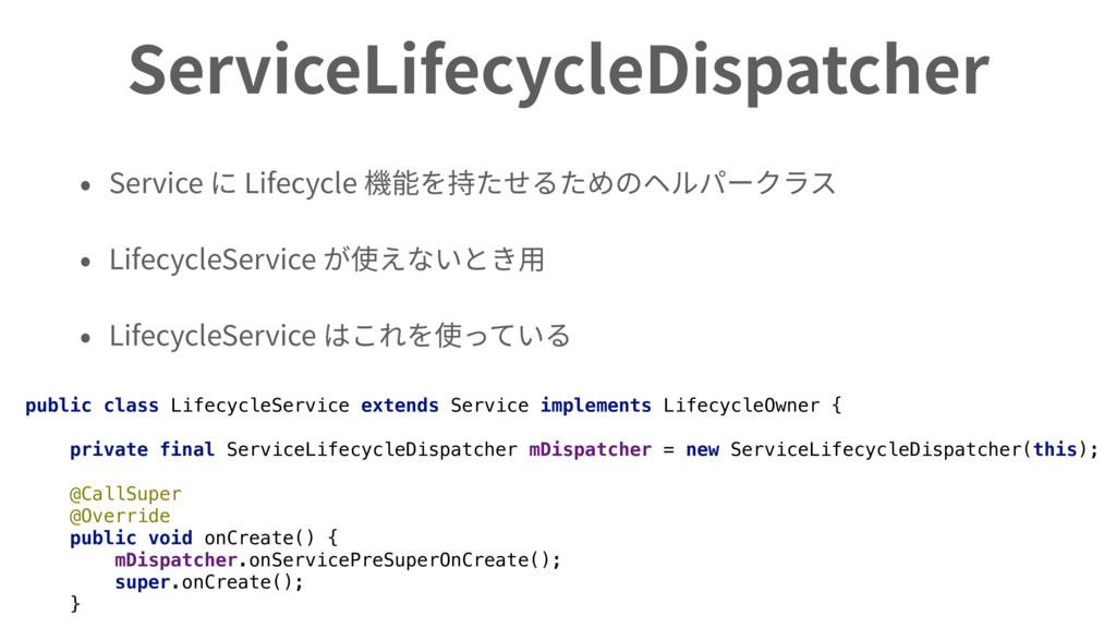 ServiceLifecycleDispatcher Service Lifecycle Li...
