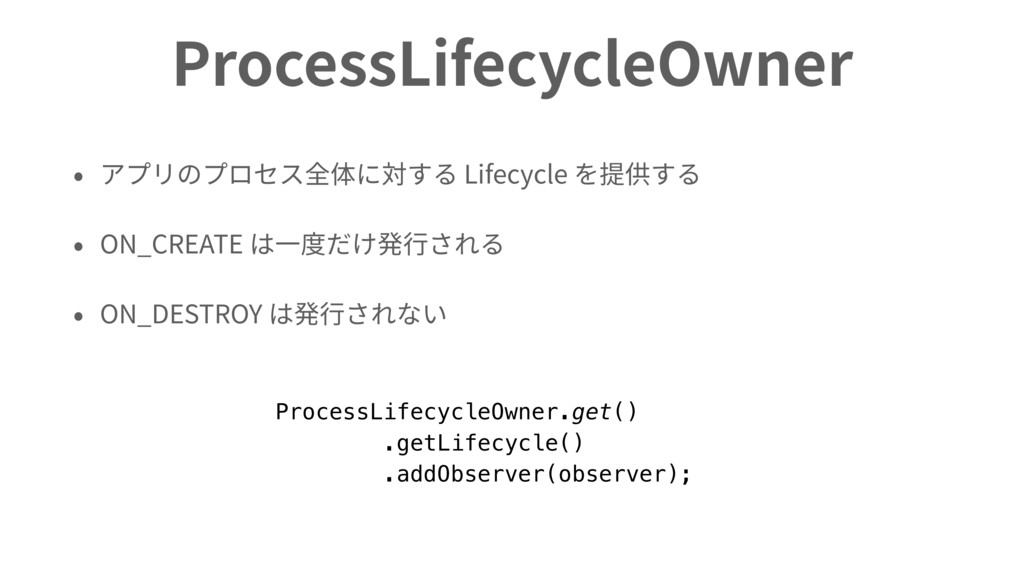 ProcessLifecycleOwner Lifecycle ON_CREATE ON_DE...
