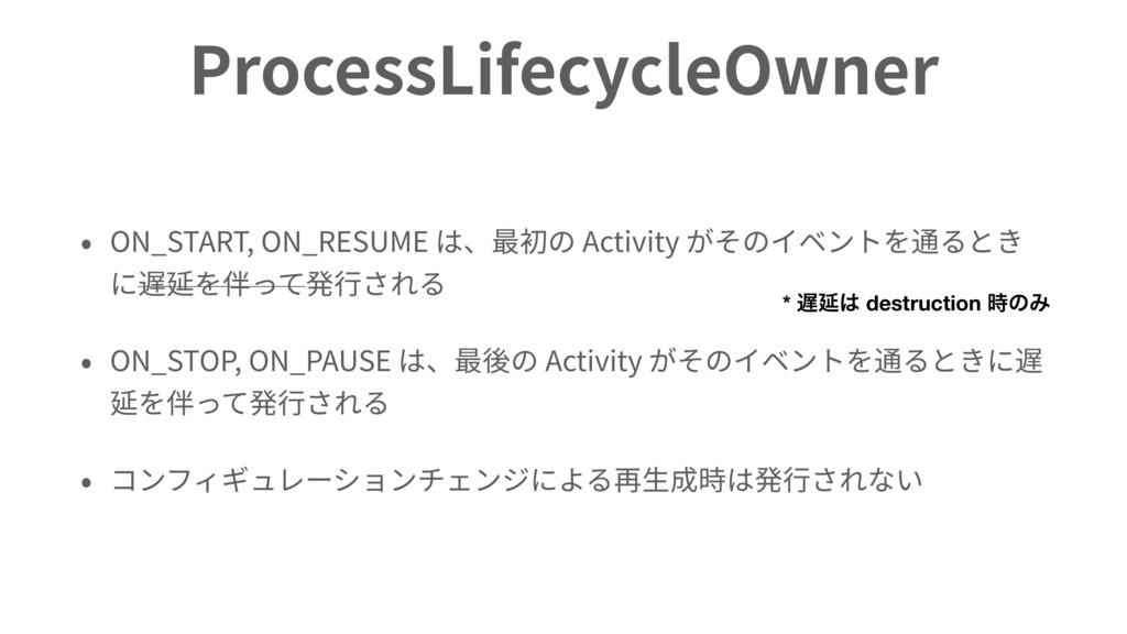 ProcessLifecycleOwner ON_START, ON_RESUME Activ...