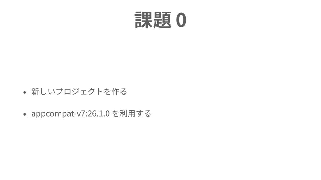 0 appcompat-v7:26.1.0
