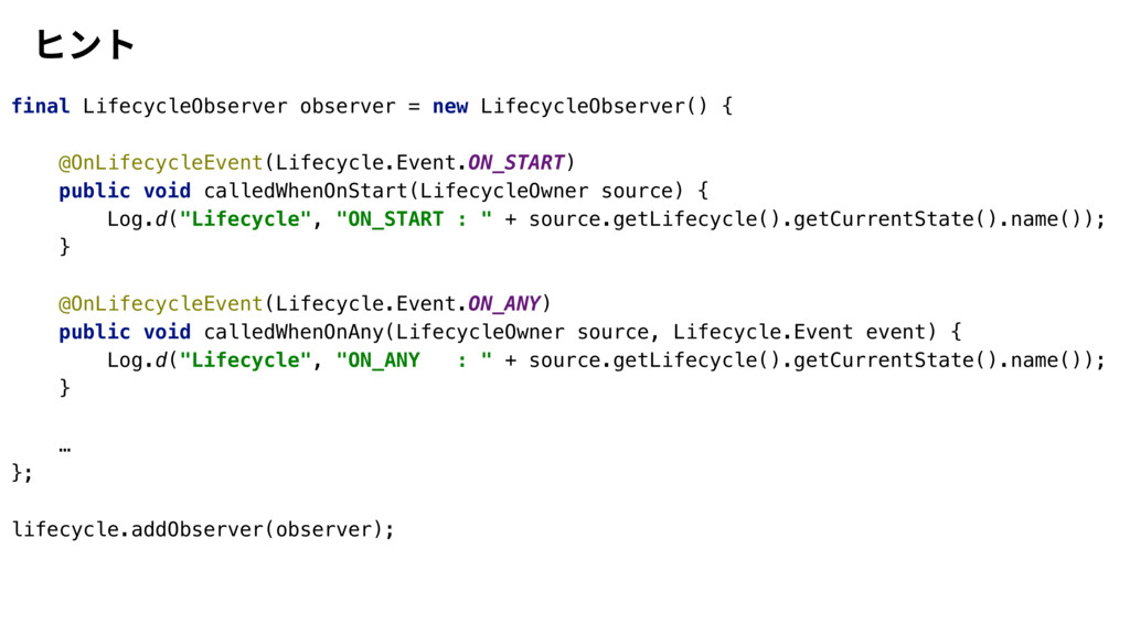 final LifecycleObserver observer = new Lifecycl...