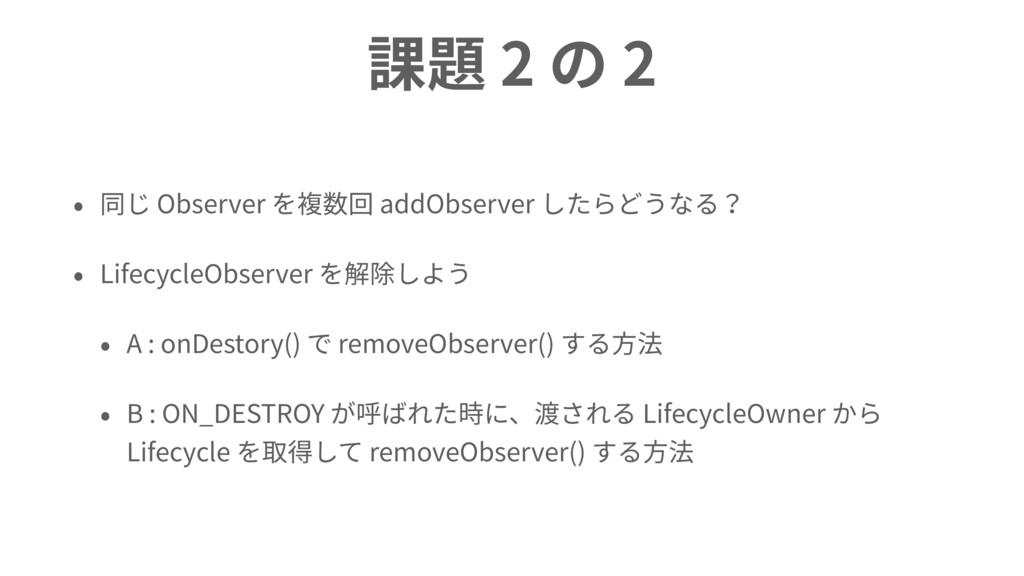 2 2 Observer addObserver LifecycleObserver A : ...