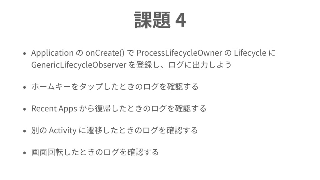 4 Application onCreate() ProcessLifecycleOwner ...
