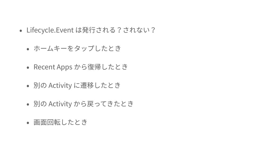 Lifecycle.Event Recent Apps Activity Activity