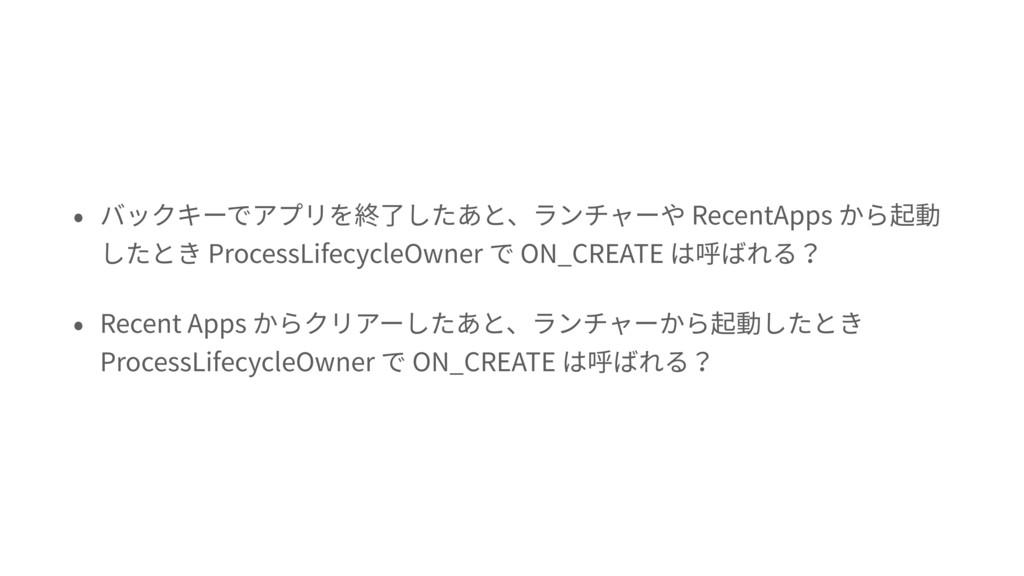 RecentApps ProcessLifecycleOwner ON_CREATE Rece...