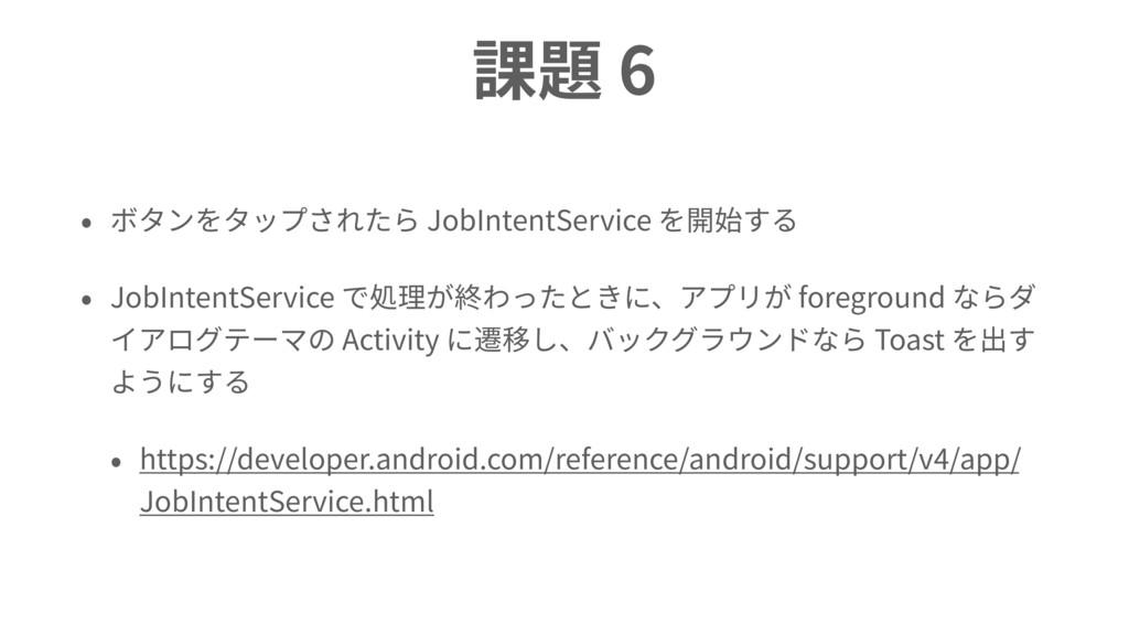 6 JobIntentService JobIntentService foreground ...