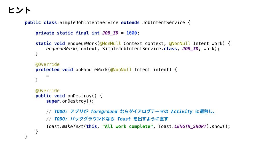 public class SimpleJobIntentService extends Job...