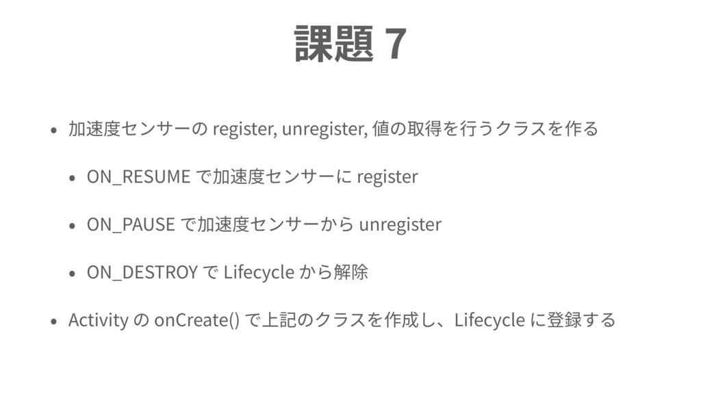 7 register, unregister, ON_RESUME register ON_P...