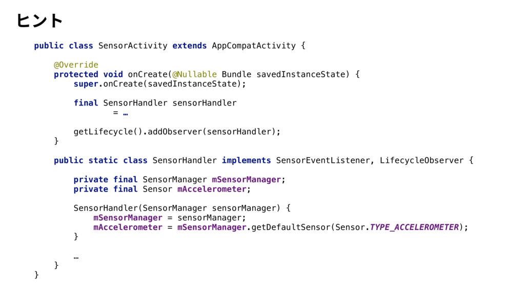public class SensorActivity extends AppCompatAc...
