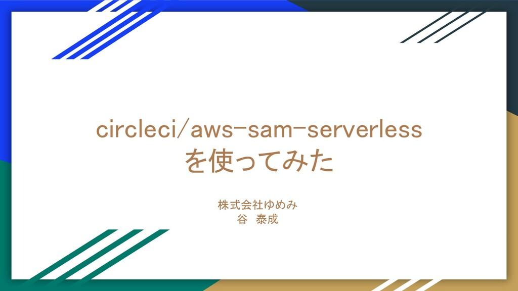 circleci/aws-sam-serverless  を使ってみた 株式会社ゆめみ ...